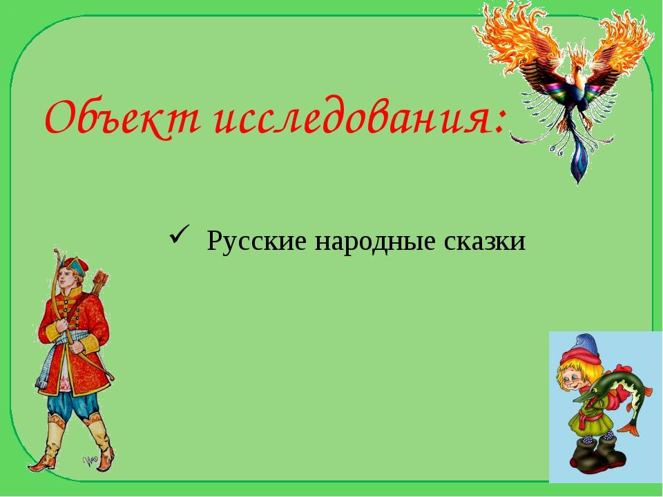 Объект исследования: Русские народные сказки