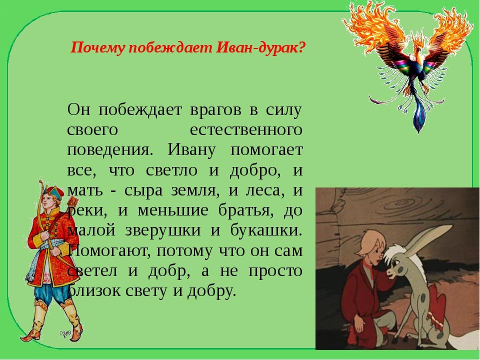 Почему побеждает Иван-дурак? Он побеждает врагов в силу своего естественного...