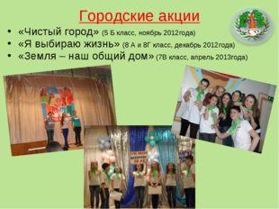 Городские акции «Чистый город» (5 Б класс, ноябрь 2012года) «Я выбираю жизнь»