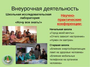 Внеурочная деятельность Школьная исследовательская лаборатория «Хочу все знат