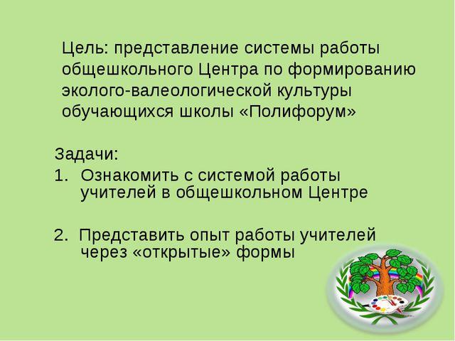 Цель: представление системы работы общешкольного Центра по формированию эколо...