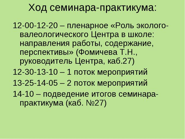 Ход семинара-практикума: 12-00-12-20 – пленарное «Роль эколого-валеологическо...