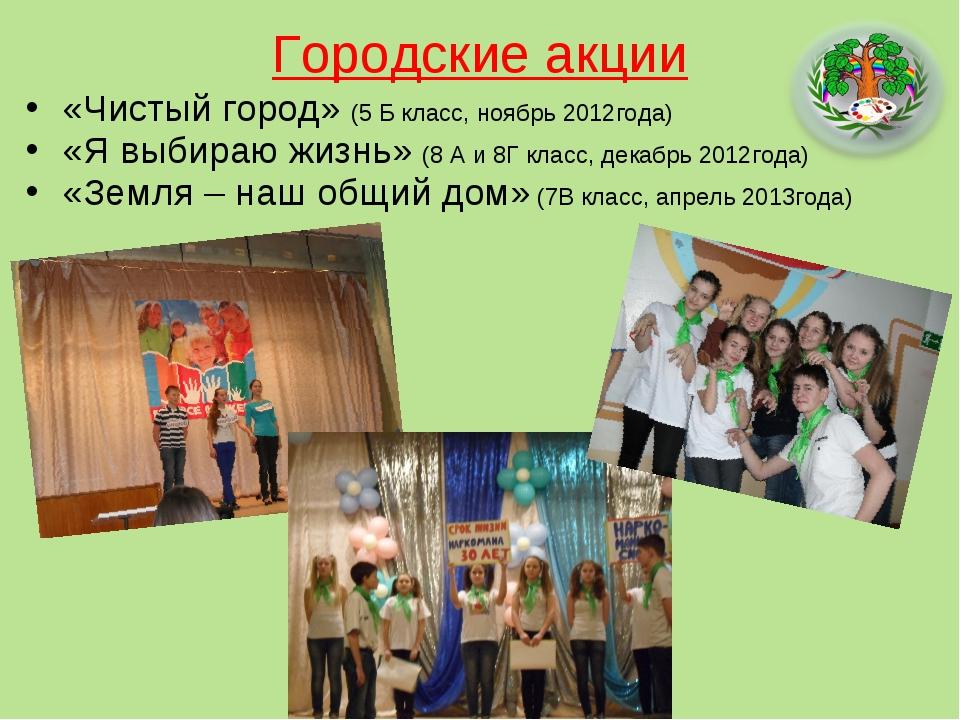 Городские акции «Чистый город» (5 Б класс, ноябрь 2012года) «Я выбираю жизнь»...