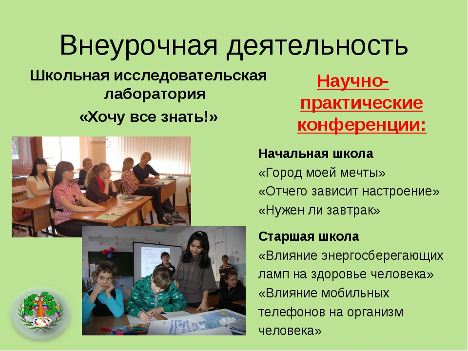 Внеурочная деятельность Школьная исследовательская лаборатория «Хочу все знат...