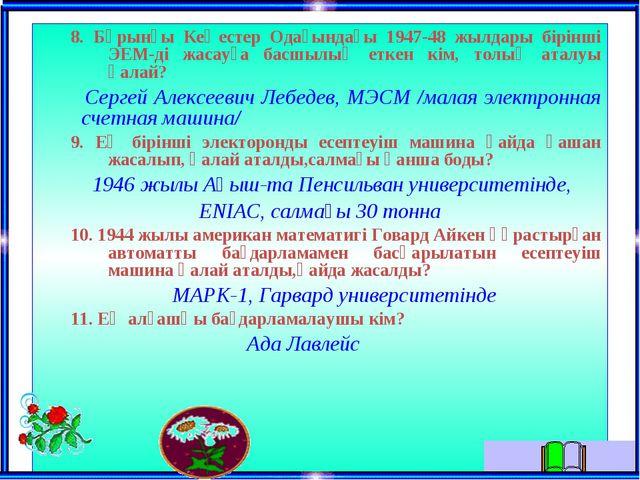 8. Бұрынғы Кеңестер Одағындағы 1947-48 жылдары бiрiншi ЭЕМ-дi жасауға басшылы...