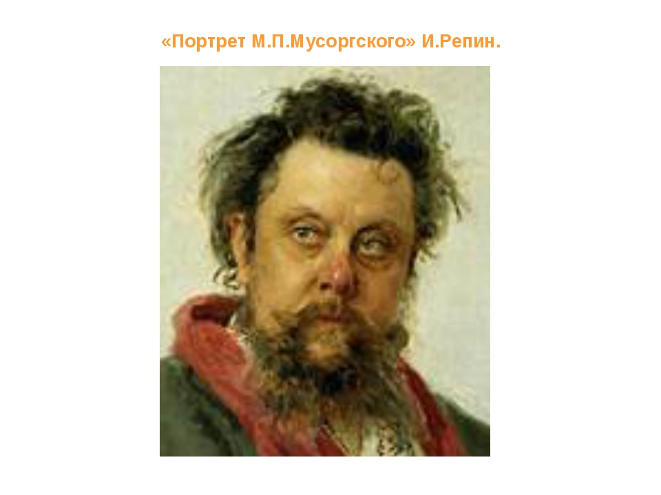 «Портрет М.П.Мусоргского» И.Репин.