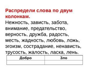 Распредели слова по двум колонкам. Нежность, зависть, забота, внимание, преда