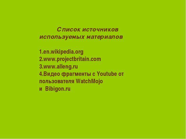 Список источников используемых материалов 1.en.wikipedia.org 2.www.projectbr...