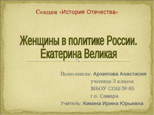 Выполнила: Архипова Анастасия ученица 3 класса МБОУ СОШ № 65 г.о. Самара Учит