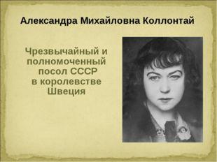 Александра Михайловна Коллонтай Чрезвычайный и полномоченный посол СССР в кор