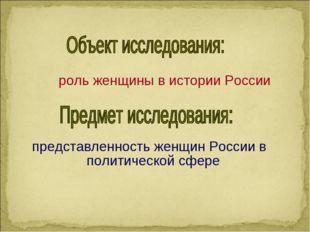 представленность женщин России в политической сфере роль женщины в истории Ро
