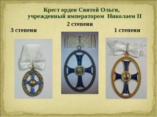 Крест орден Святой Ольги, учрежденный императором Николаем II 2 степени 3 сте