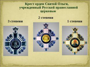 Крест орден Святой Ольги, учрежденный Русской православной церковью 2 степени