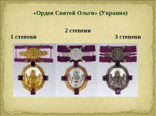 «Орден Святой Ольги» (Украина) 2 степени 1 степени 3 степени