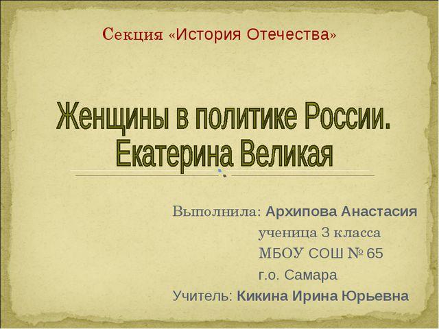 Выполнила: Архипова Анастасия ученица 3 класса МБОУ СОШ № 65 г.о. Самара Учит...