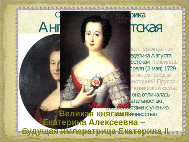 Великая княгиня Екатерина Алексеевна – будущая императрица Екатерина II
