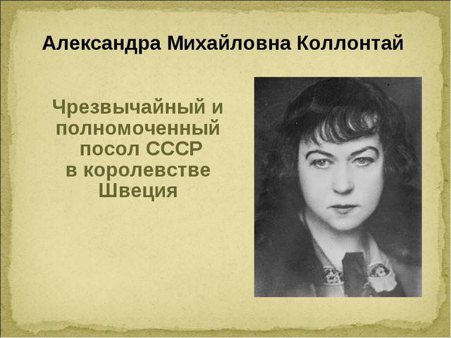 Александра Михайловна Коллонтай Чрезвычайный и полномоченный посол СССР в кор...