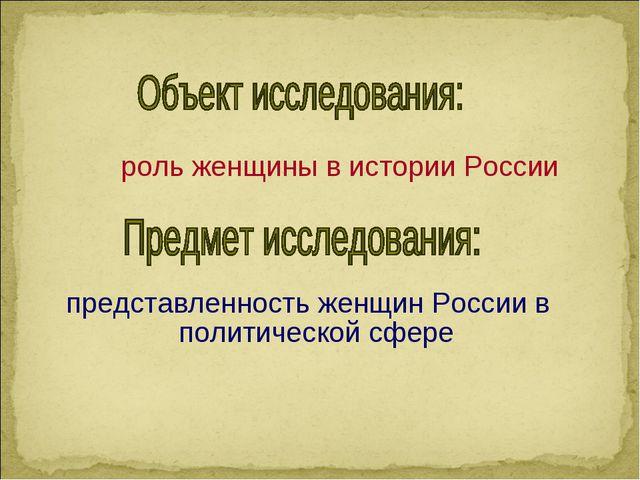 представленность женщин России в политической сфере роль женщины в истории Ро...