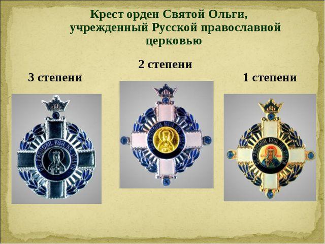 Крест орден Святой Ольги, учрежденный Русской православной церковью 2 степени...