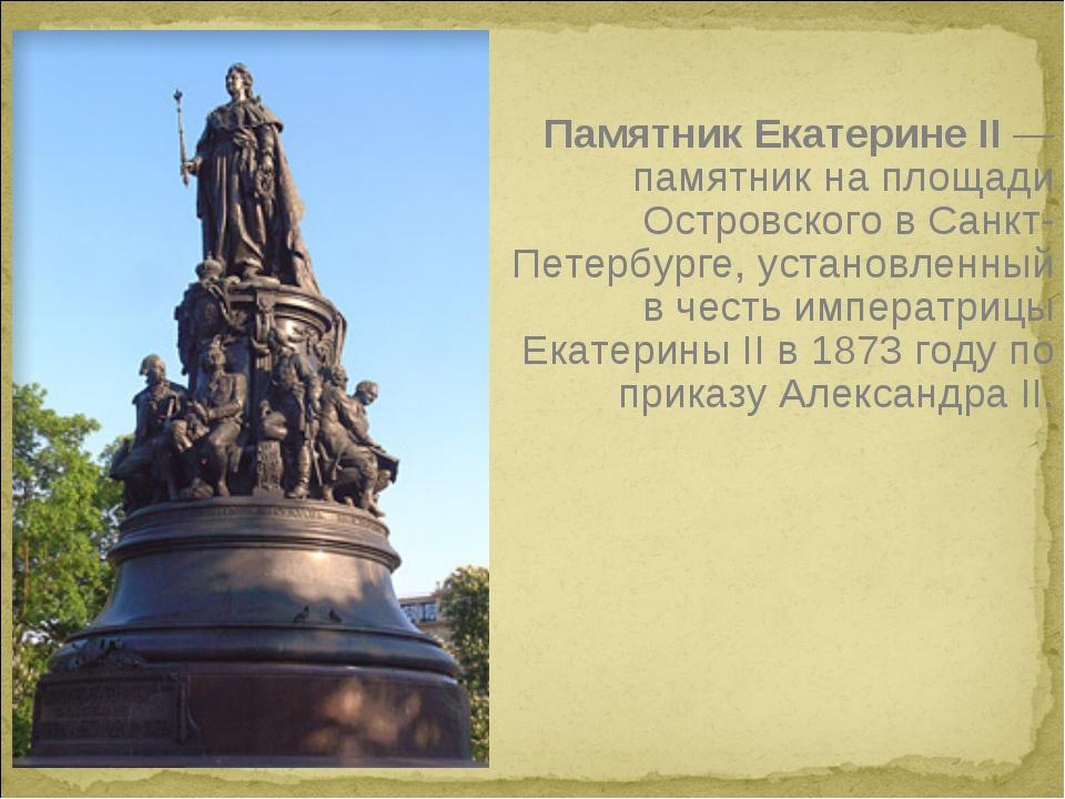 Памятник Екатерине II — памятник на площади Островского в Санкт-Петербурге, у...