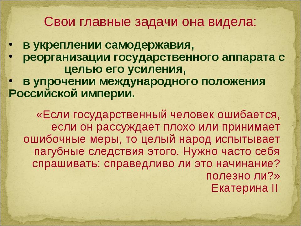 в укреплении самодержавия, реорганизации государственного аппарата с целью е...