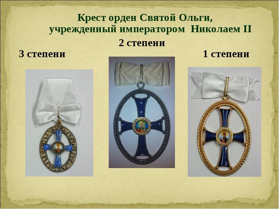 Крест орден Святой Ольги, учрежденный императором Николаем II 2 степени 3 сте...