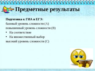 Предметные результаты Подготовка к ГИА и ЕГЭ: базовый уровень сложности (А) п
