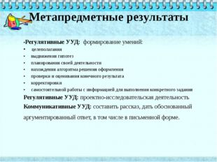 Метапредметные результаты •Регулятивные УУД: формирование умений: целеполага