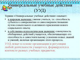 Универсальные учебные действия (УУД) Термин «Универсальные учебные действия»