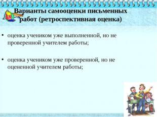 Варианты самооценки письменных работ (ретроспективная оценка) оценка учеником