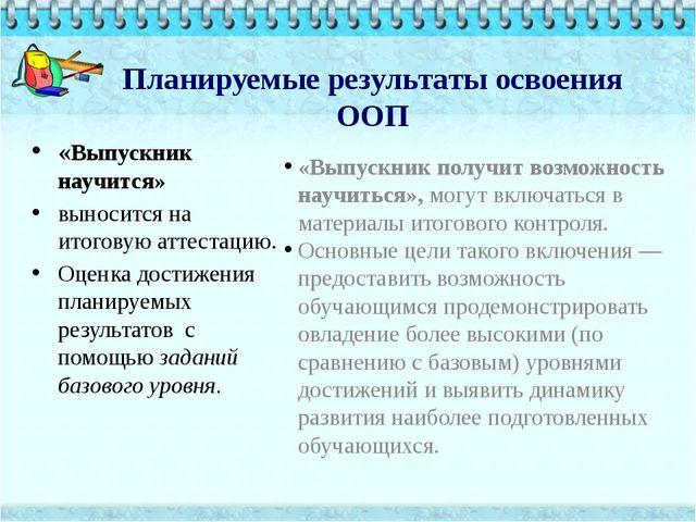 Планируемые результаты освоения ООП «Выпускник научится» выносится на итогову...
