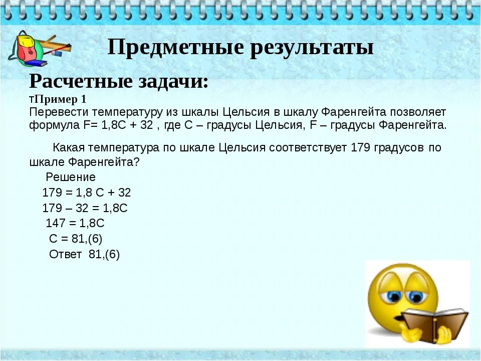 Предметные результаты Расчетные задачи: тПример 1 Перевести температуру из шк...