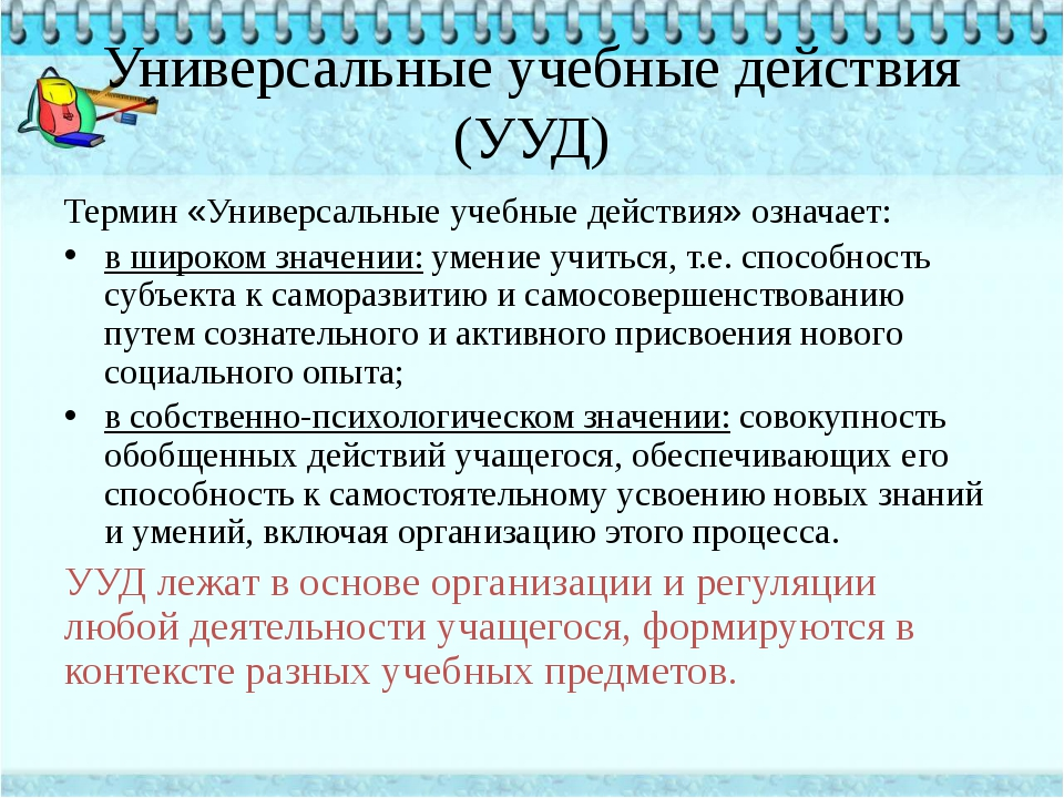 Универсальные учебные действия (УУД) Термин «Универсальные учебные действия»...