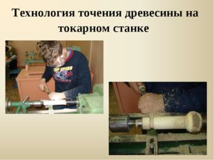 Технология точения древесины на токарном станке