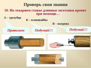Проверь свои знания В – патрона 10. На токарном станке длинные заготовки креп