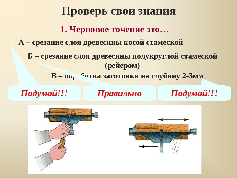 1. Черновое точение это… Проверь свои знания А – срезание слоя древесины косо...