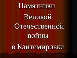 Памятники Великой Отечественной войны в Кантемировке