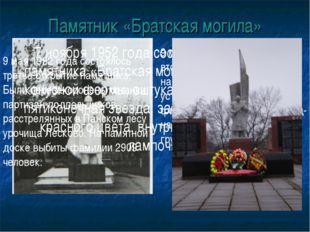 Памятник «Братская могила» 7 ноября 1952 года состоялось открытие памятника «