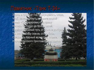 Памятник «Танк Т-34» Здесь в грозный год твоя родилась слава, Чтоб не померкн