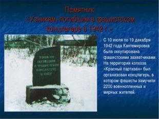 Памятник «Узникам, погибшим в фашистском концлагере в 1942 г.» С 10 июля по 1