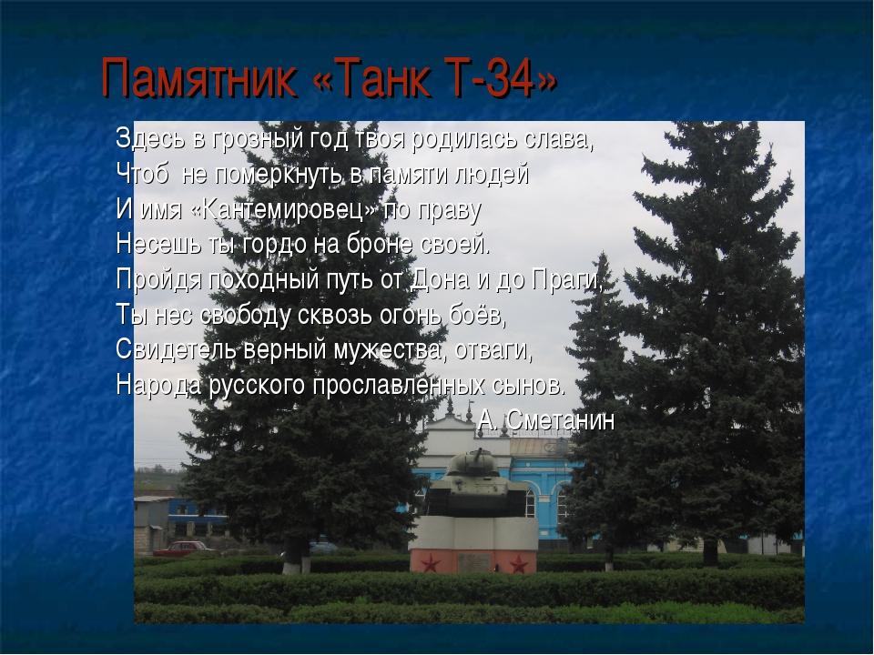Памятник «Танк Т-34» Здесь в грозный год твоя родилась слава, Чтоб не померкн...