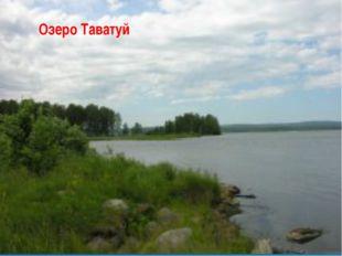Озеро Таватуй