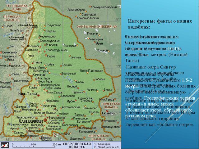 Интересные факты онаших водоёмах: Самое глубокое озеро Свердловской области,...