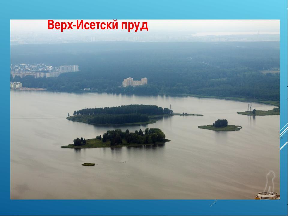 Верх-Исетскй пруд
