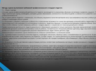 Методы оценки выполнения требований профессионального стандарта педагога 5.1.