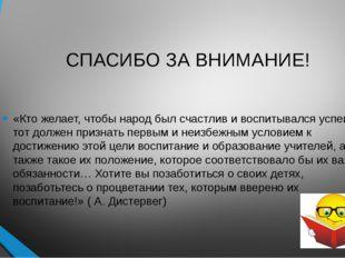 СПАСИБО ЗА ВНИМАНИЕ! «Кто желает, чтобы народ был счастлив и воспитывался усп