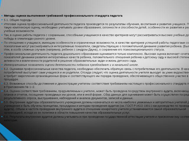 Методы оценки выполнения требований профессионального стандарта педагога 5.1....