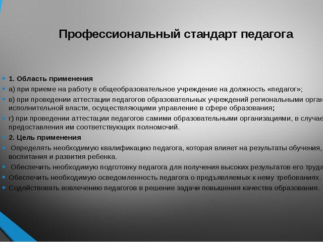 Профессиональный стандарт педагога 1. Область применения а) при приеме на раб...