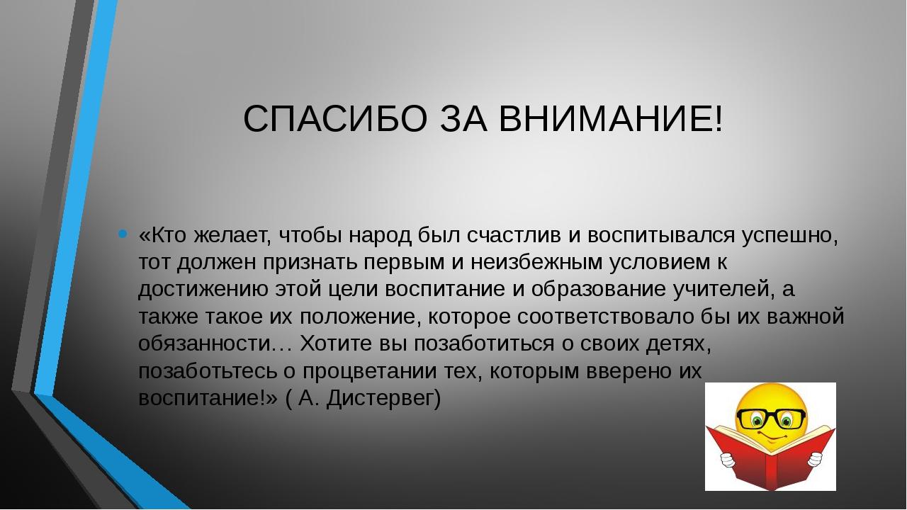 СПАСИБО ЗА ВНИМАНИЕ! «Кто желает, чтобы народ был счастлив и воспитывался усп...