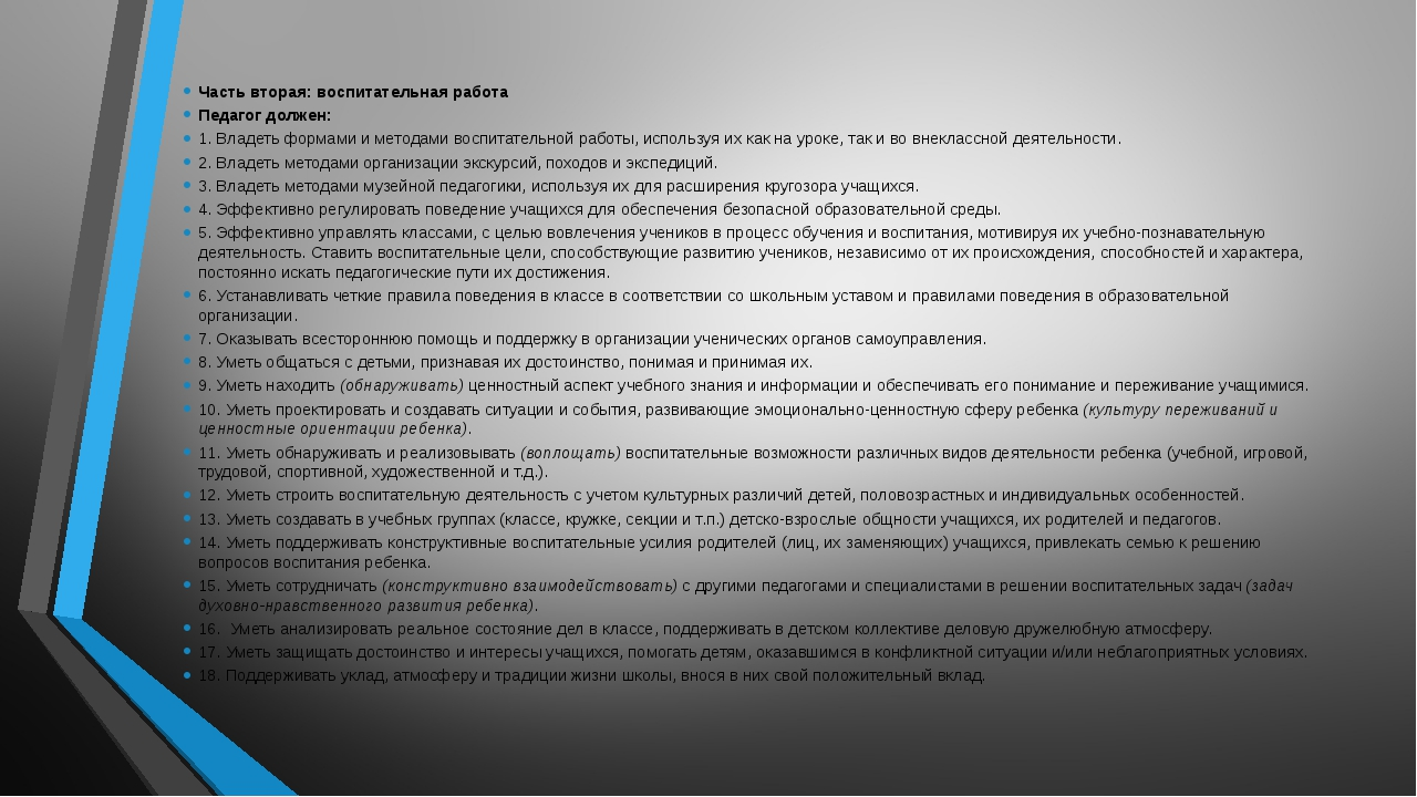 Часть вторая: воспитательная работа Педагог должен: 1. Владеть формами и мето...